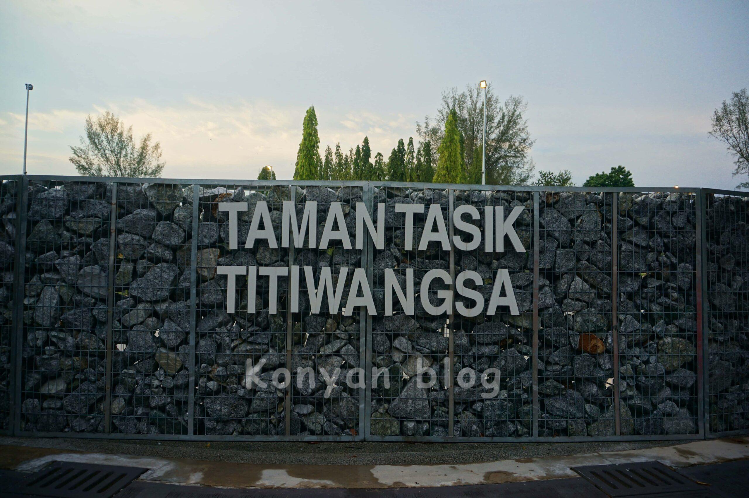Tasik Titiwangsa 公園
