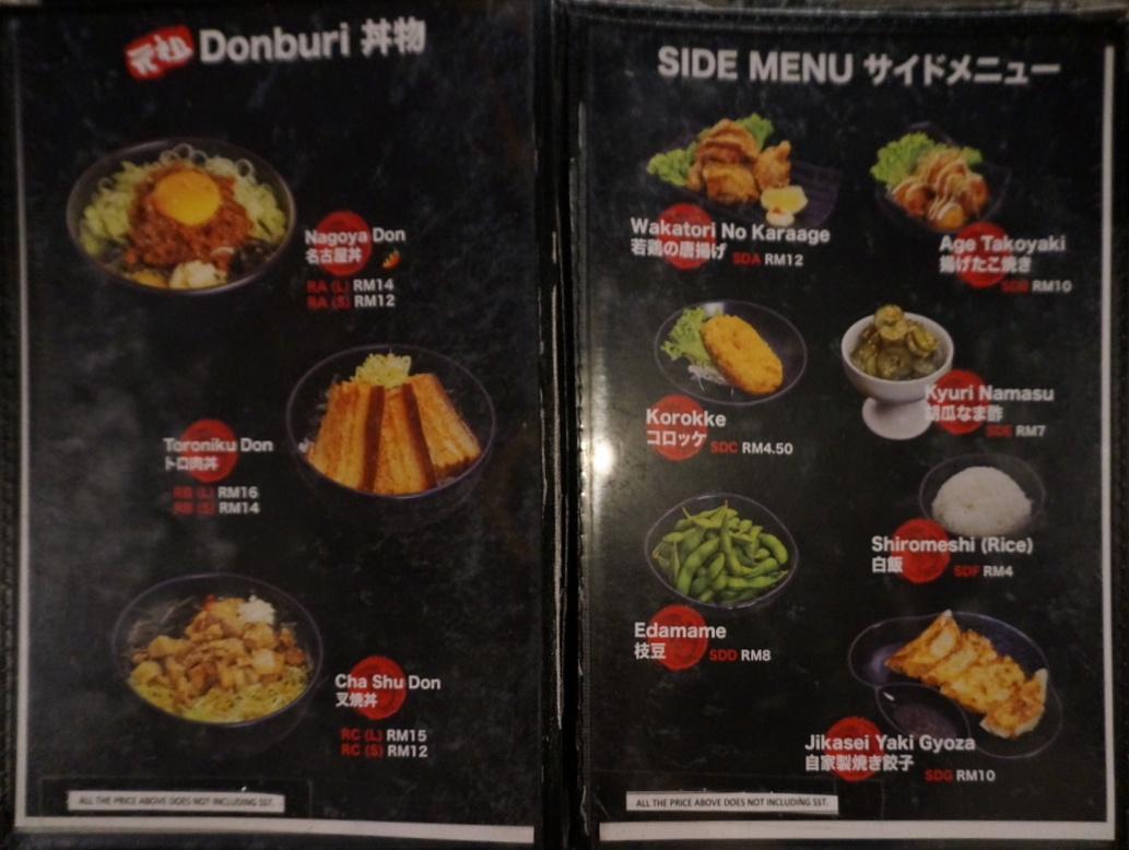 麺屋 はなび menu