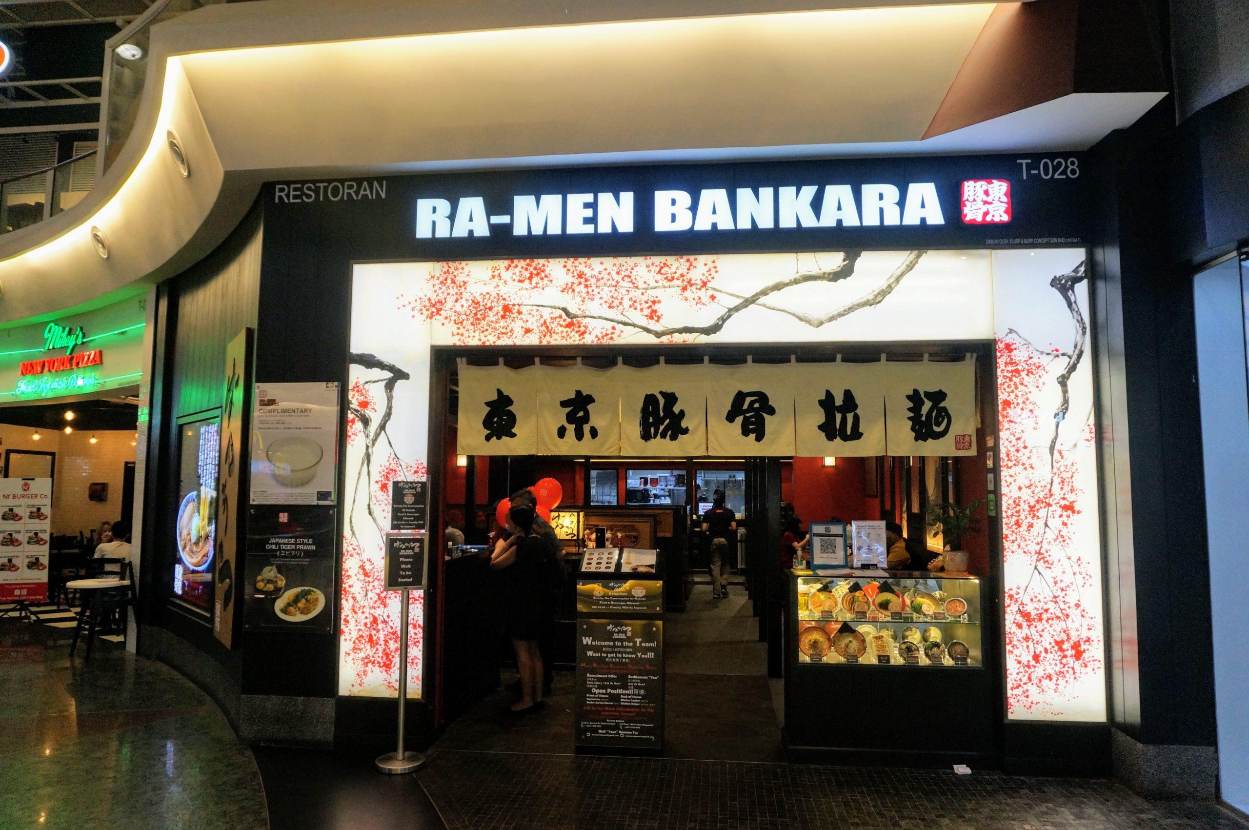 東京豚骨拉麺ばんから ミッドバレー店