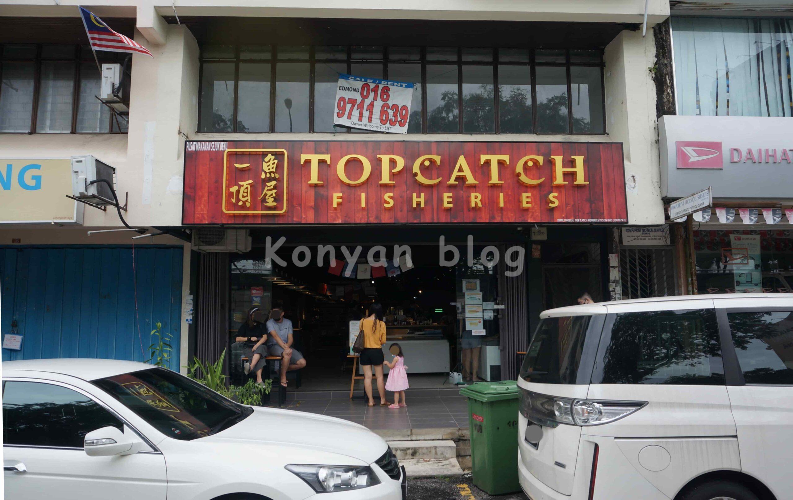 Top Catch Fisheries 一頂魚屋 刺身