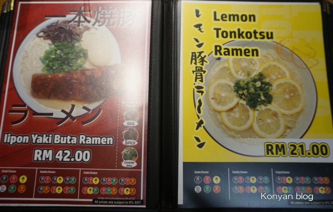 麺屋 獅子道 menu