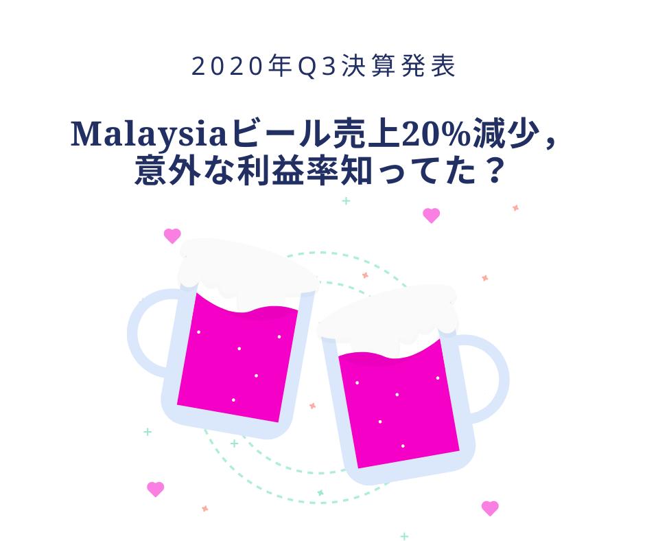 Malaysia beer company Q3 2020
