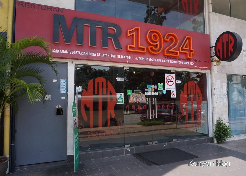 MTR 外観