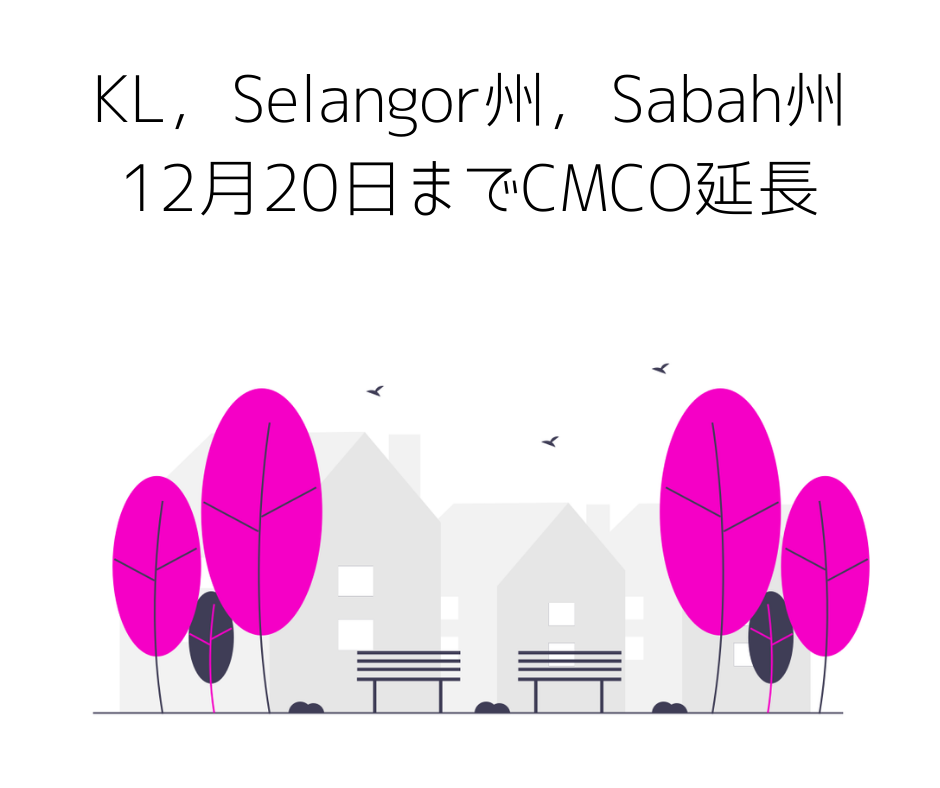 KL,Selangor州,Sabah州は12月20日までCMCO延長