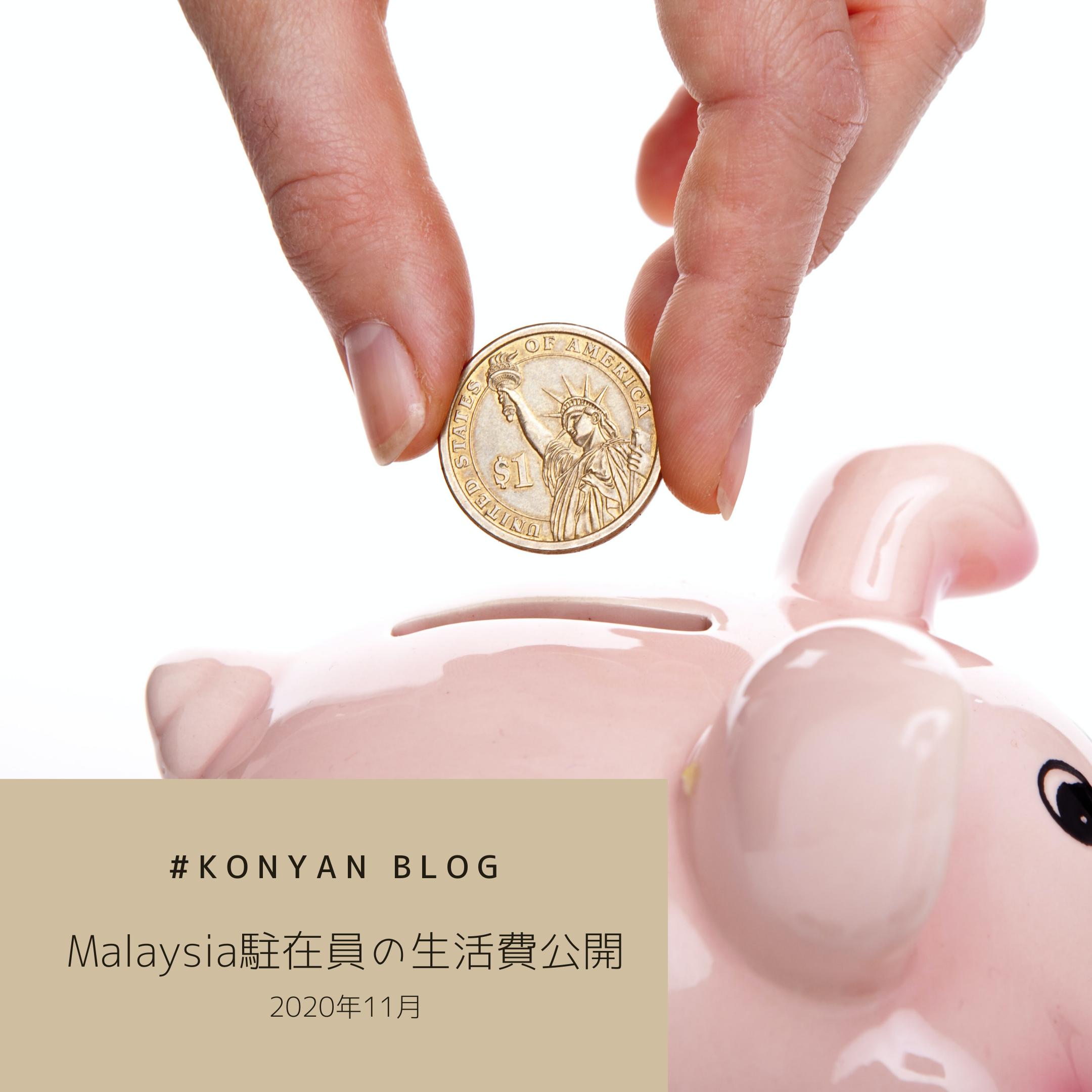 Malaysia駐在者の生活費,2020年11月