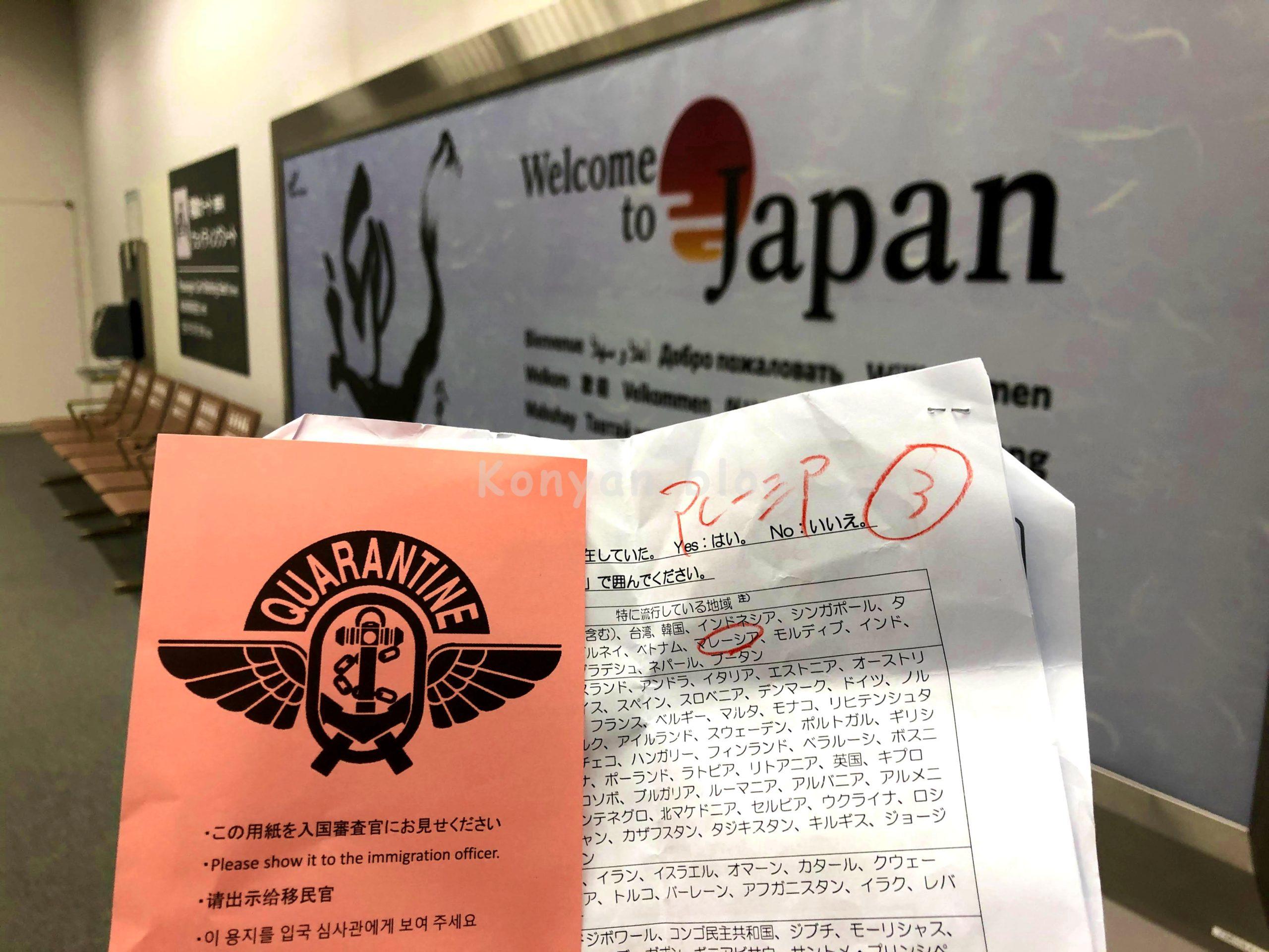 成田空港 検査合格書