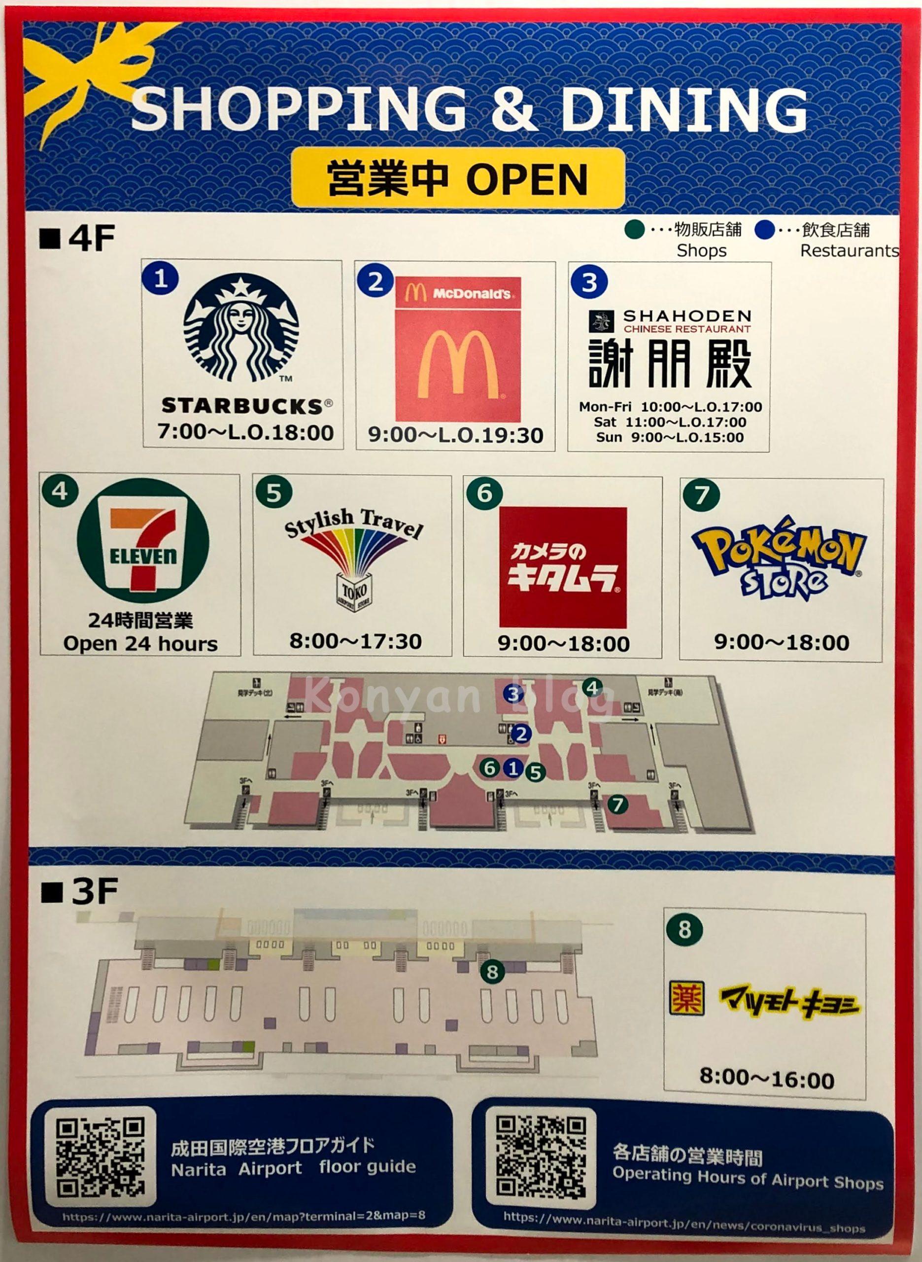 成田空港 4階 お店一覧