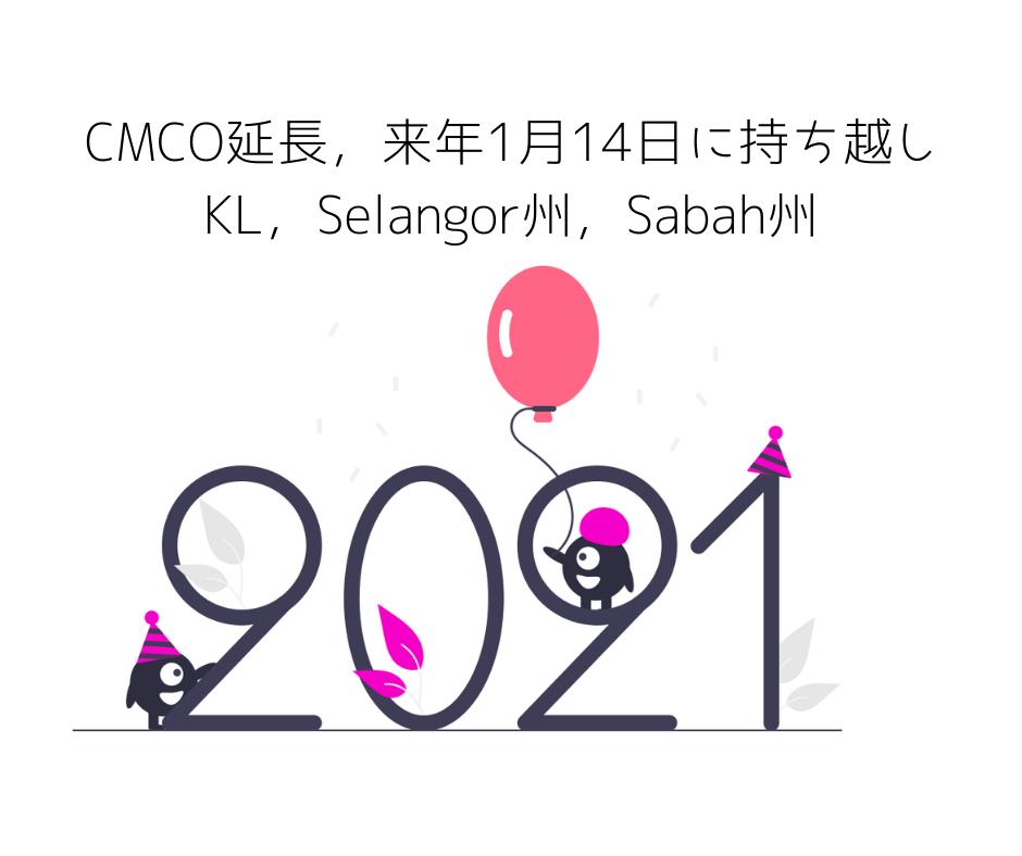 KL,Selangor州,Sabah州は1月14日までCMCO延長