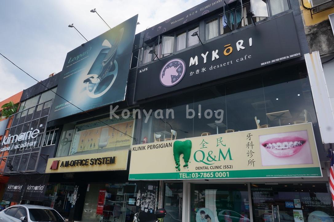 mykori SS2店