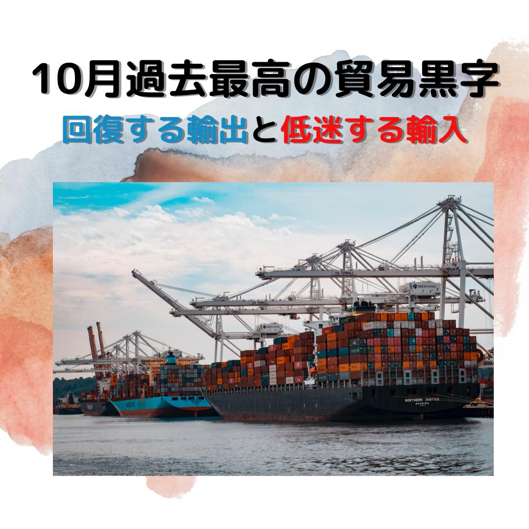 trade performance oct 2020