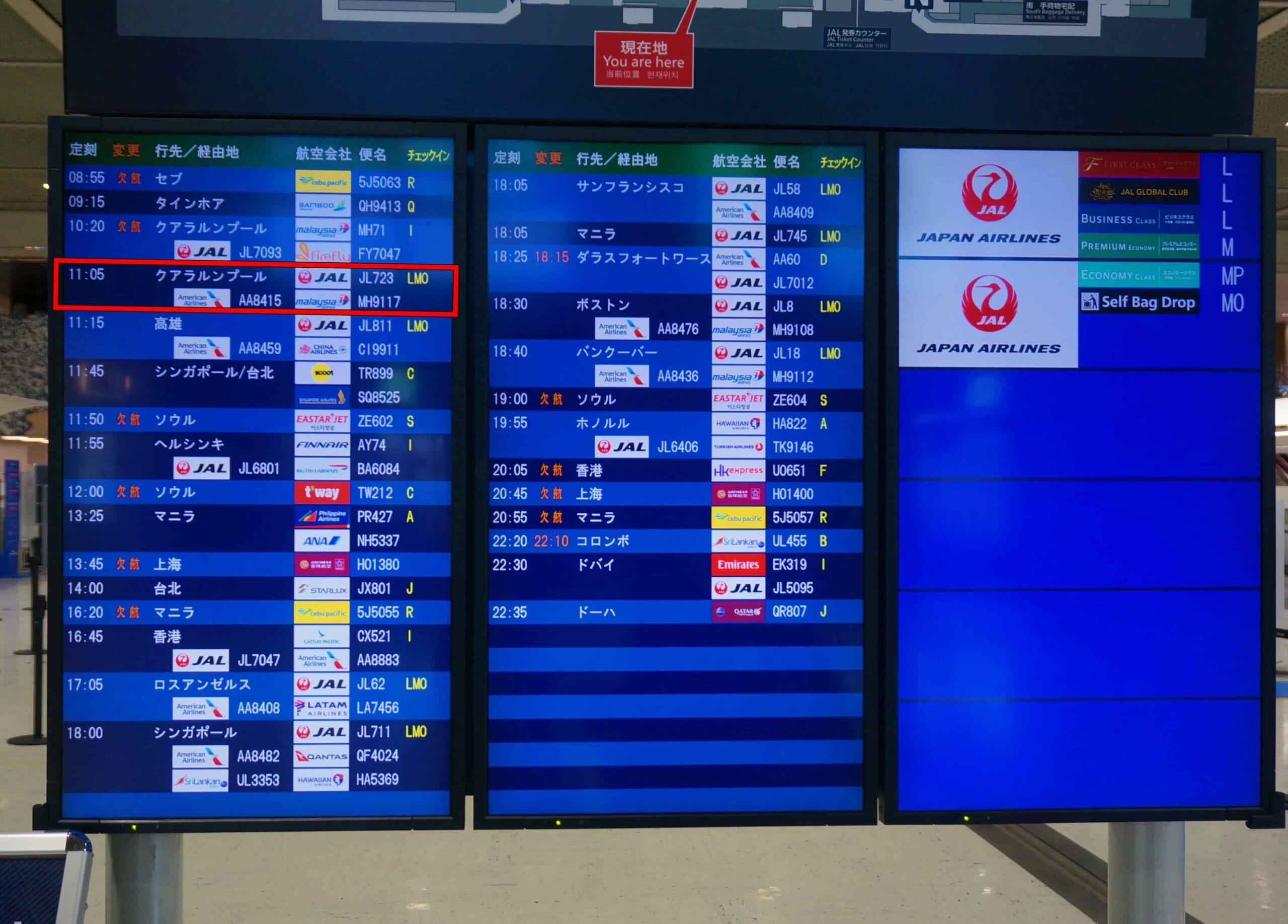 成田空港 フライト 欠便