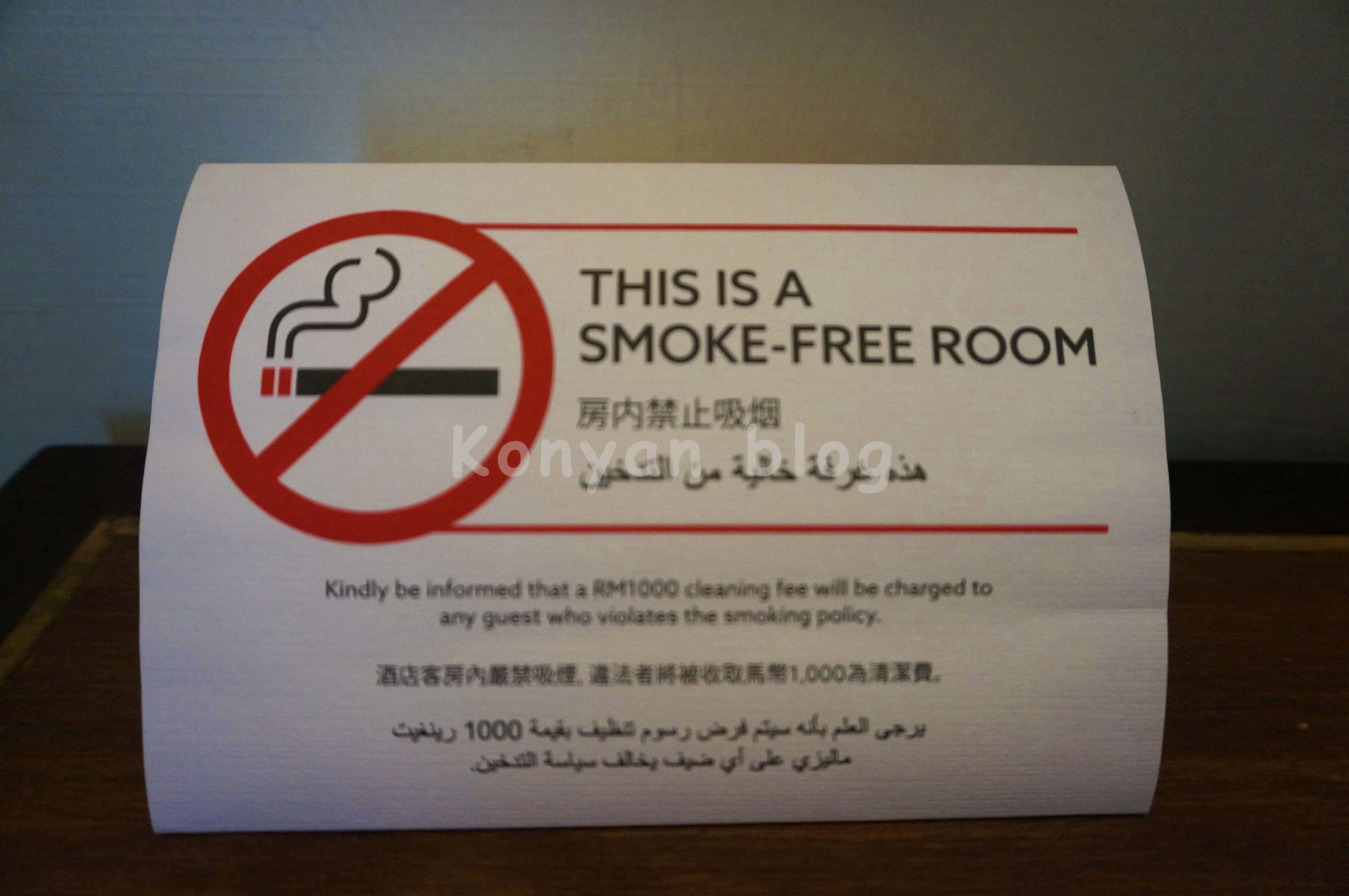 禁煙 Istana Hotel