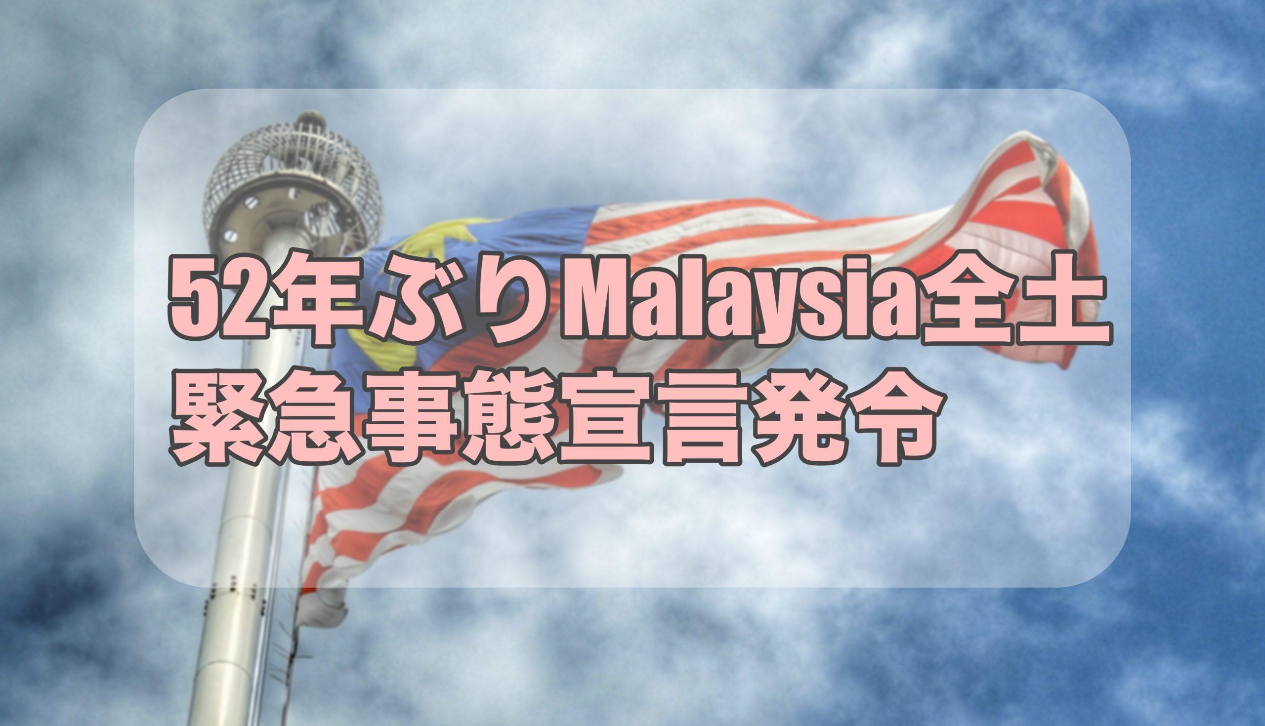 Malaysia緊急事態宣言