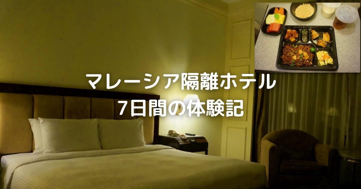 マレーシア隔離ホテル プレミアムホテル