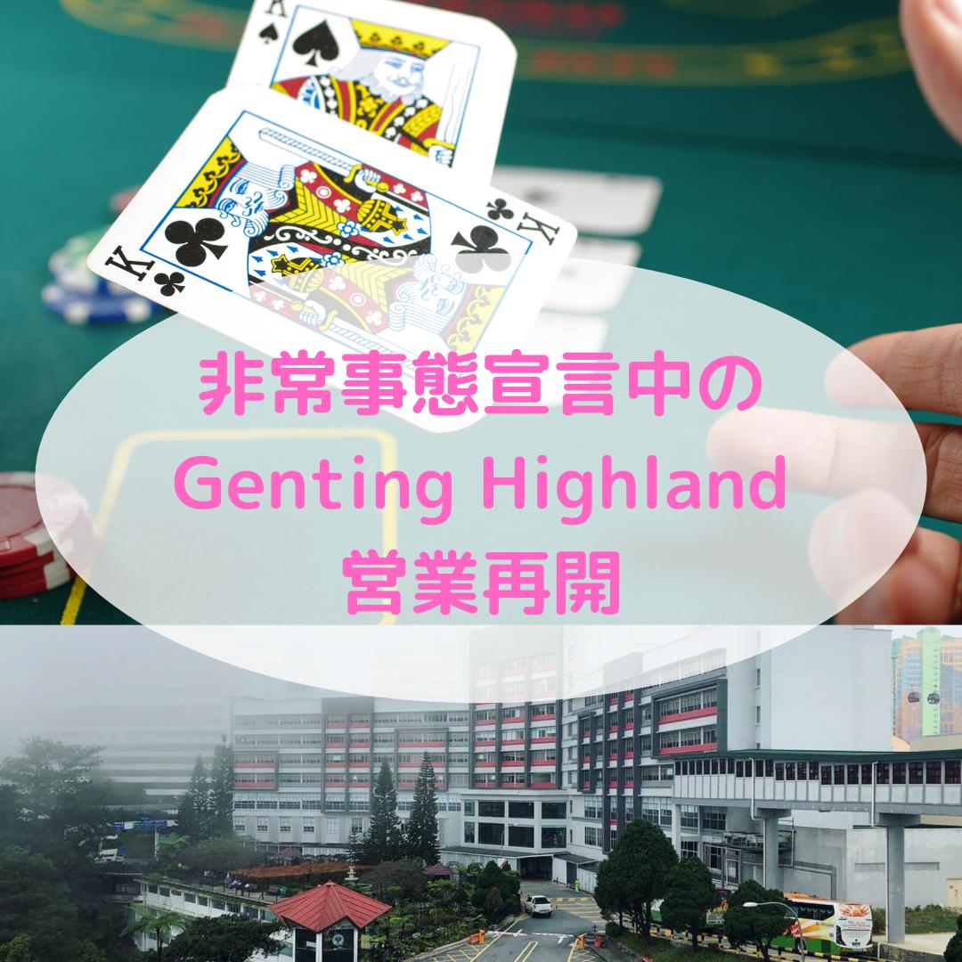 Genting highland