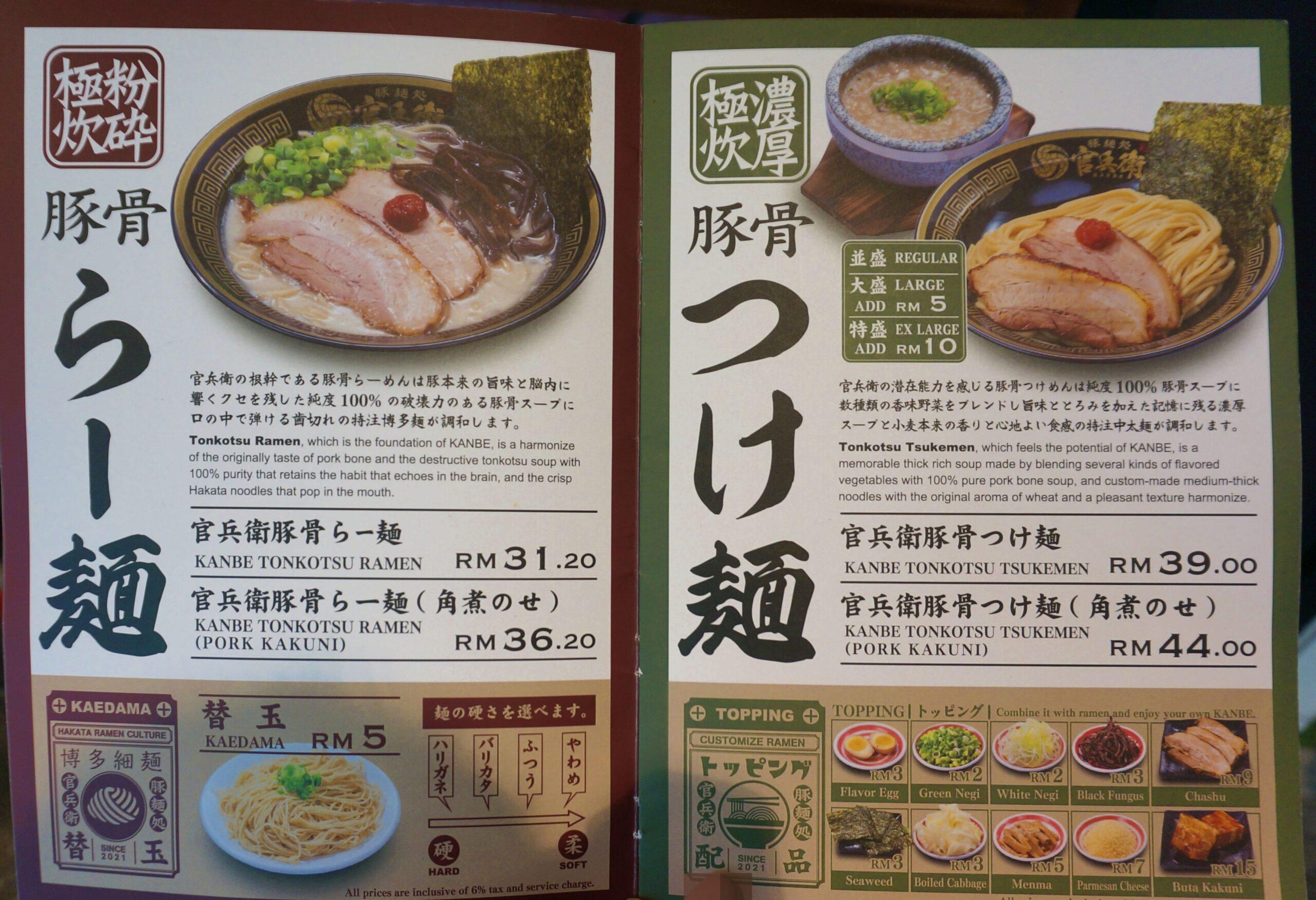 官兵衛 mont kiara 163 ラーメン menu