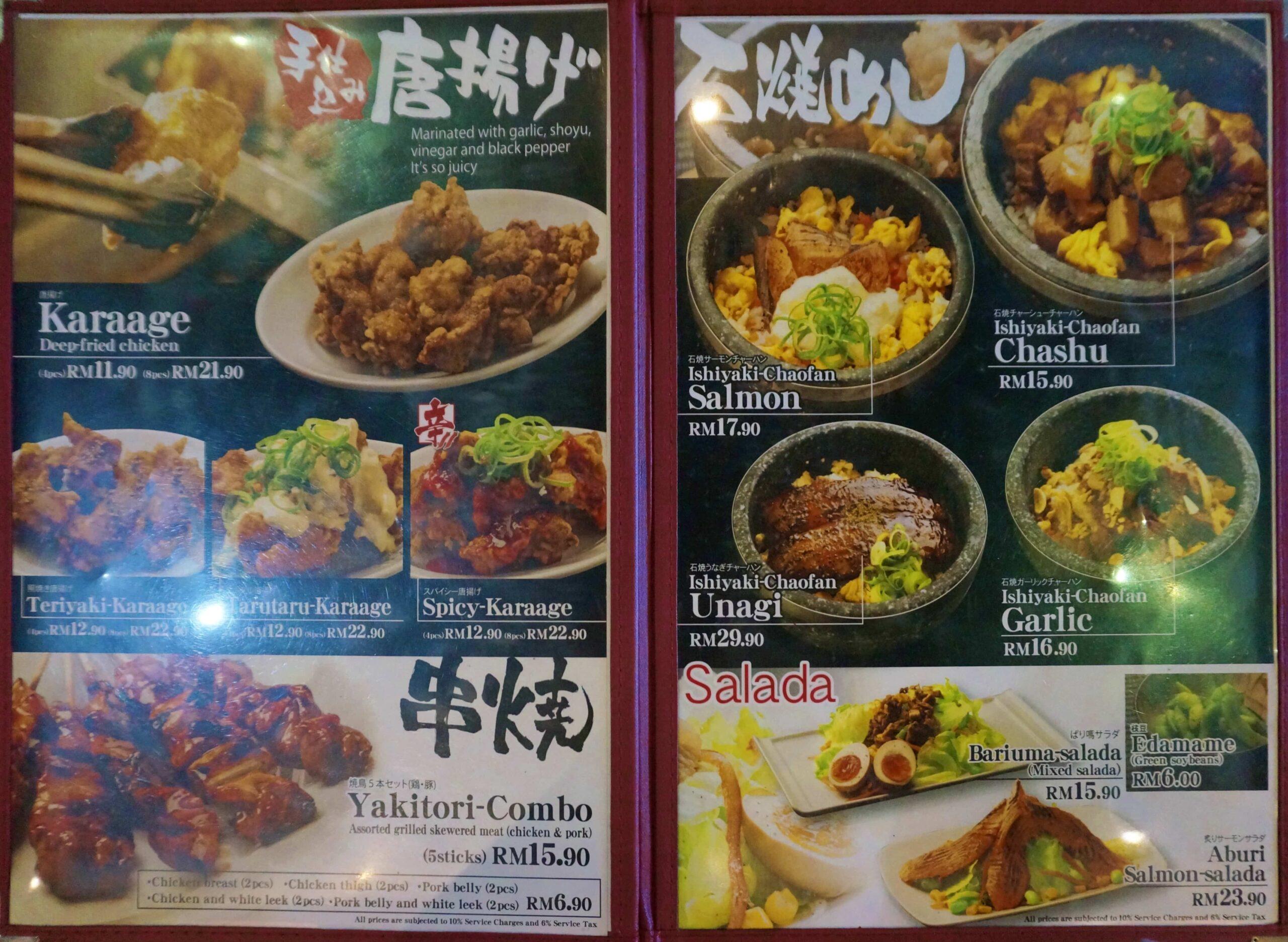 ばり嗎 menu