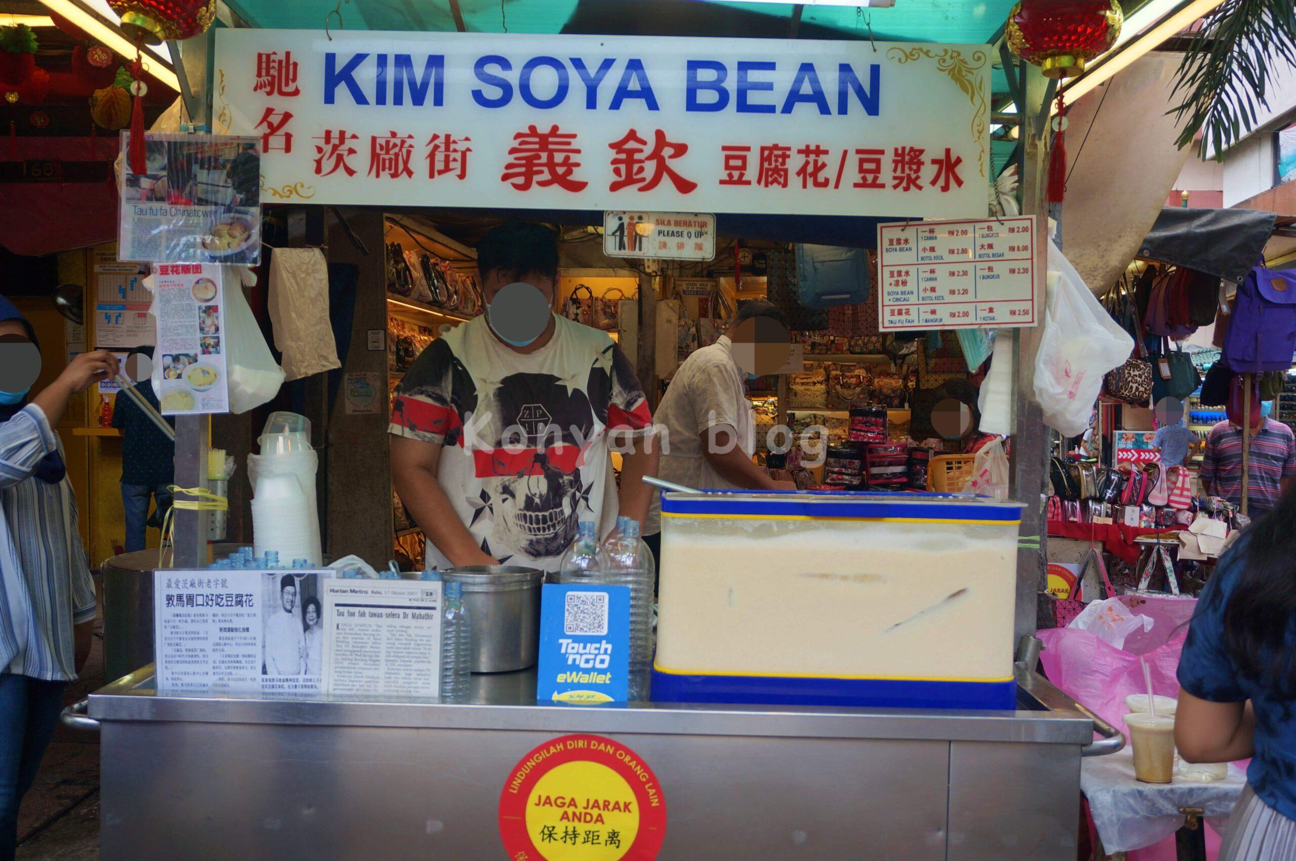 kim soya bean
