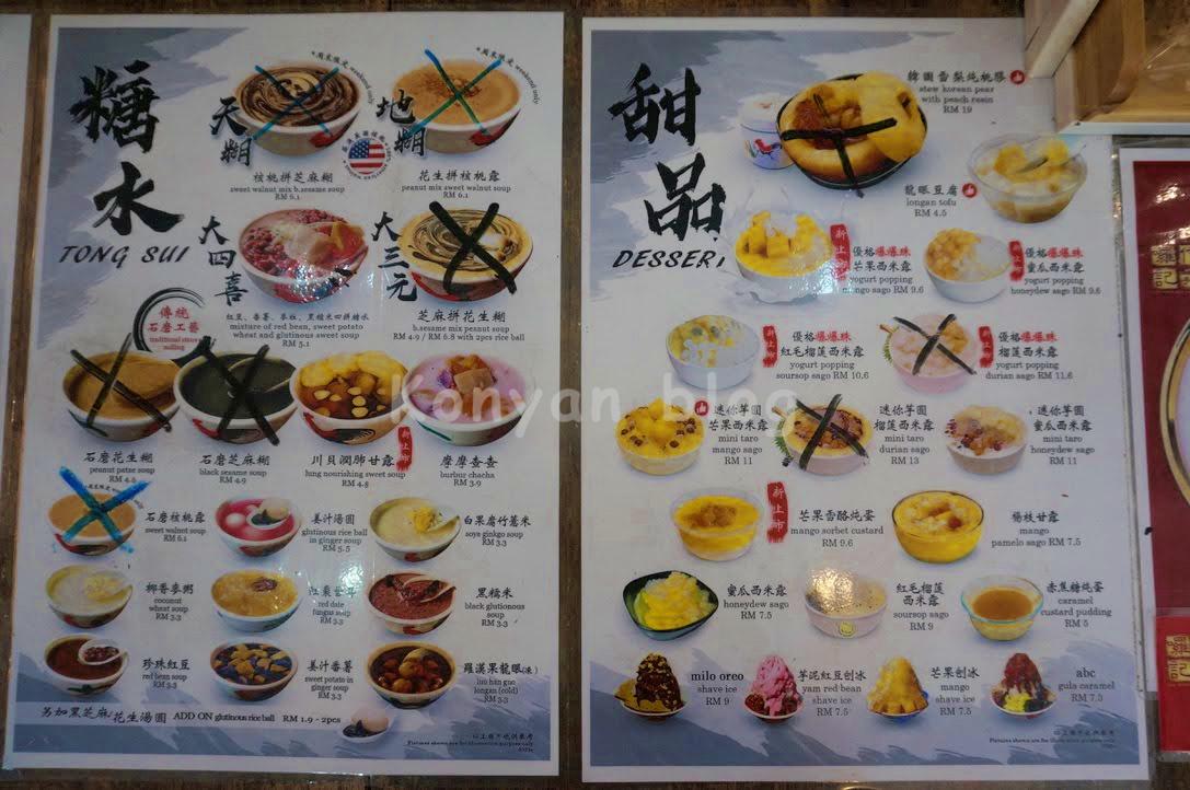 LoL Soon Kee desserts 囉信记糖水甜品 menu