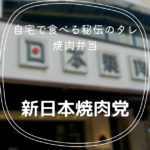 新日本焼肉党 マレーシア
