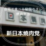 新日本焼肉党 Sri Hatamas