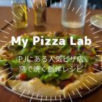 my Pizza Lab