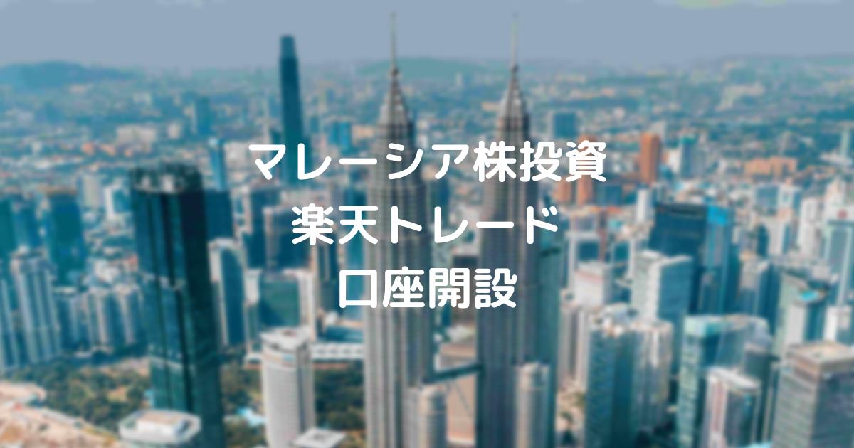 Rakuten Trade マレーシア株