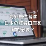 海外居住者 日本非居住者 証券口座 解約 凍結 維持 マレーシア