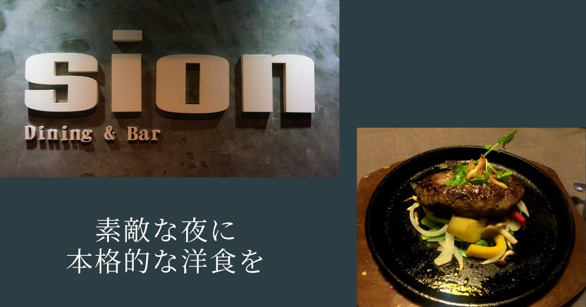 Sion Dining & Bar 葡萄酒百味所 紫音