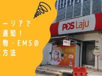 マレーシア 郵便物 EMS 不在通知 Pos Laju 受け取り