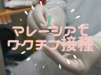 マレーシア ワクチン接種 日本人 ファイザー 副反応 体験記 ブログ
