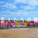 Lover's Bridge Tanjung Sepat マレーシア ドライブ セランゴール