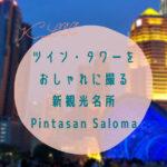 Pintasan Saloma KLCC Kampung Baru Twin Tower 旅行 写真 ピンタサン・サロマ