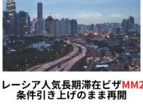 マレーシア MM2H 長期滞在ビザ 条件引き上げ 既存保有者 緩和 2021年 背景